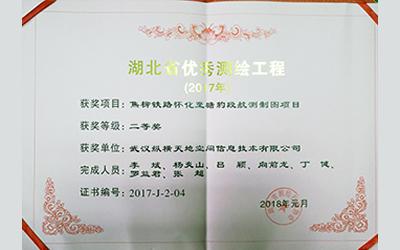 湖北省优秀测绘工程二等奖