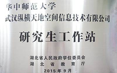 华师研究生工作站