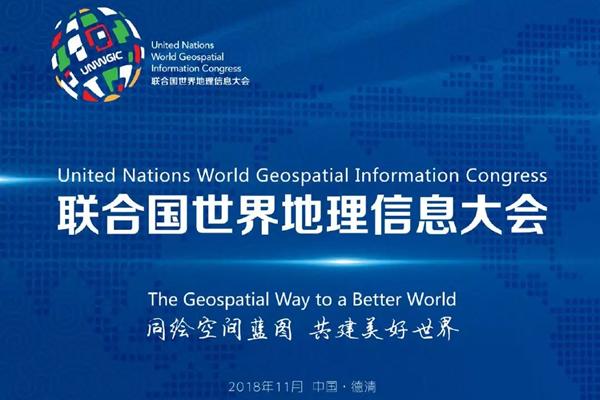 敲黑板 | 武汉纵横天地邀您一同参加首届联合国世界地理信息大会