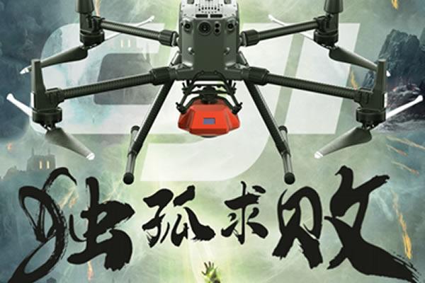 致天下航测人士:湖北大疆无人机M300 RTK一出,憋憋让你独孤求败!