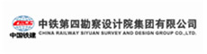 中铁第四勘察设计院集团有限公司