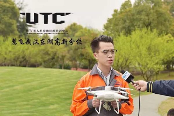 UTC慧飞无人机考证培训中心湖北武汉东湖高新分校来了