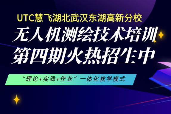 【火热招生中】无人机考证第四期慧飞湖北武汉无人机测绘技术培训