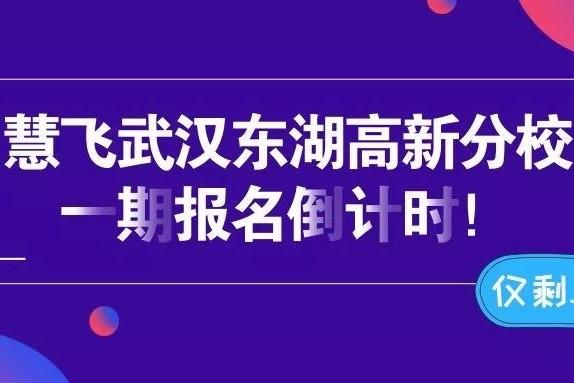无人机考证 | 慧飞武汉东湖高新分校一期报名倒计时!