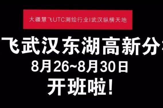 慧飞武汉东湖高新分校无人机考证测绘课程首期开班啦!8月26~8月30日