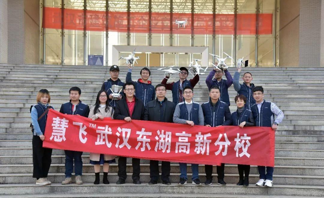 UTC慧飞无人机考证培训武汉东湖高新分校第二期火热招生中