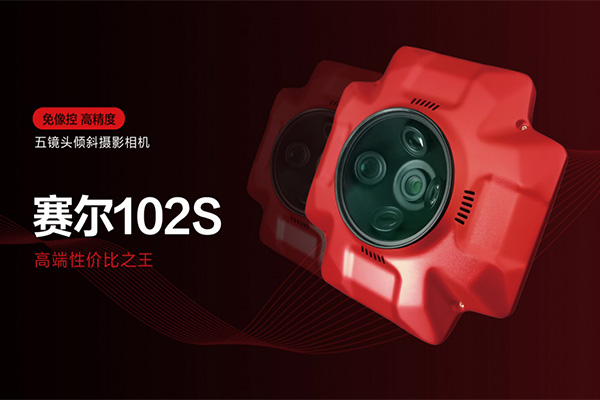 赛尔102S五镜头