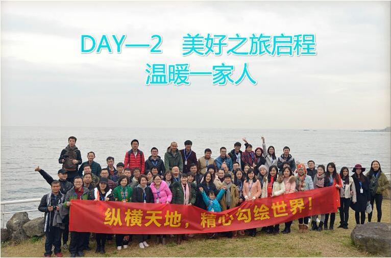 济州岛欢乐GO | 一群人的狂欢