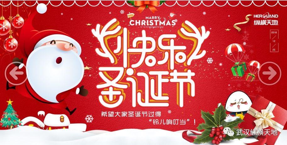 圣诞节精彩回顾,我们不说再见!