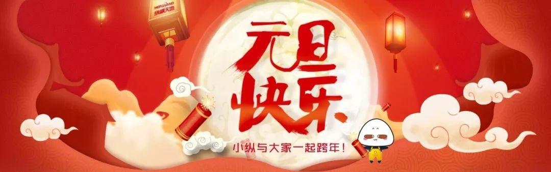 2019新气象 | 武汉纵横天地恭祝大家元旦节快乐!