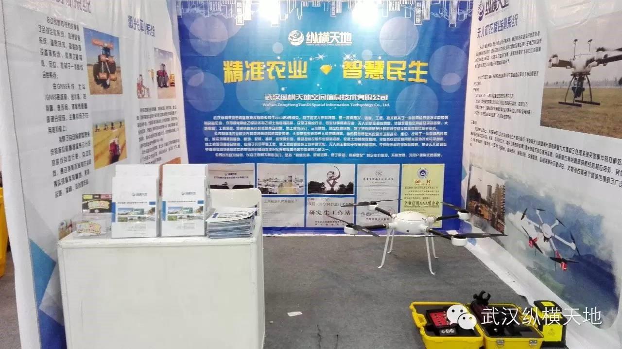 第13届中国(武汉)国际农业机械展览会精准农业技术应用亮点纷呈