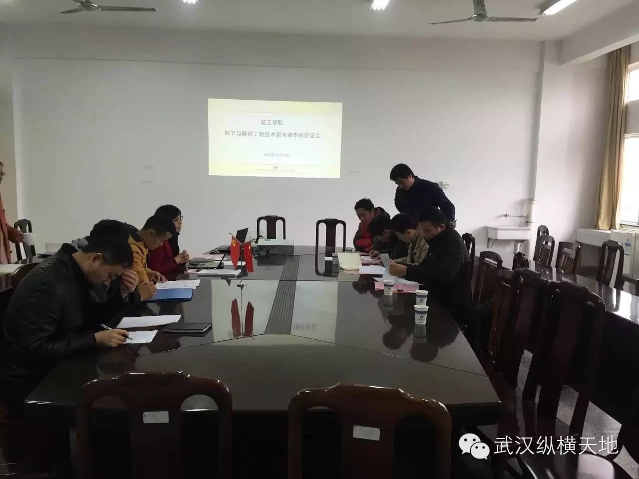 武汉纵横天地轨道交通部皮星经理受邀参加建筑工程学院地下与隧道工程技术专业论证会议会议