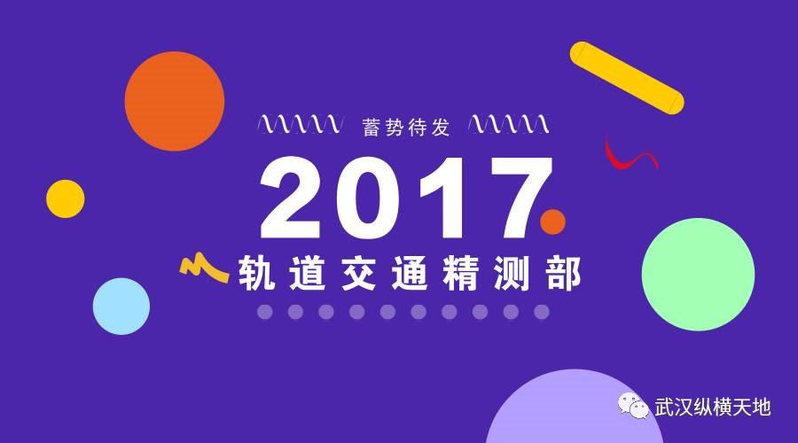【培训】打造优质团队!轨道交通精测部2017蓄势待发!