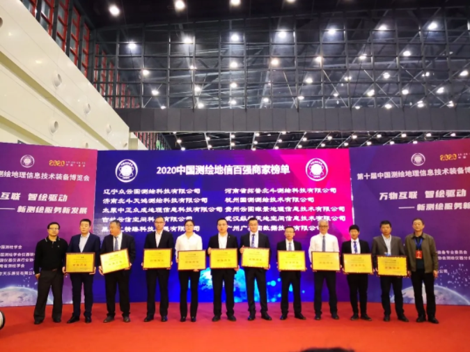 万物互联,智绘驱动——纵横天地喜获2020郑州测绘展多个奖项