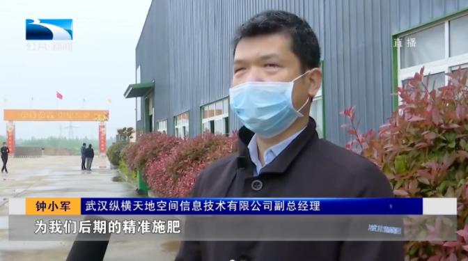 武汉纵横助力湖北首个红薯数字化种植平台建设