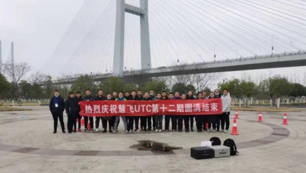 慧飞UTC湖北东湖高新分校 | 第十二期无人机测绘定制班——荆州市培训 圆满结束!