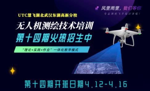 UTC慧飞第十四期无人机测绘技术培训招生通道开启!