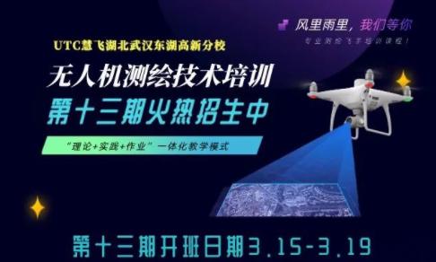 UTC慧飞第十三期无人机测绘技术培训招生开始啦!