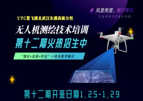 UTC慧飞第十二期无人机测绘技术培训招生开启!
