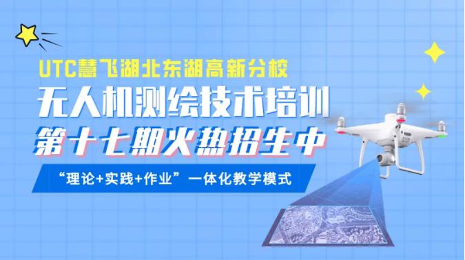 UTC慧飞第十七期无人机测绘技术培训招生通道开启!
