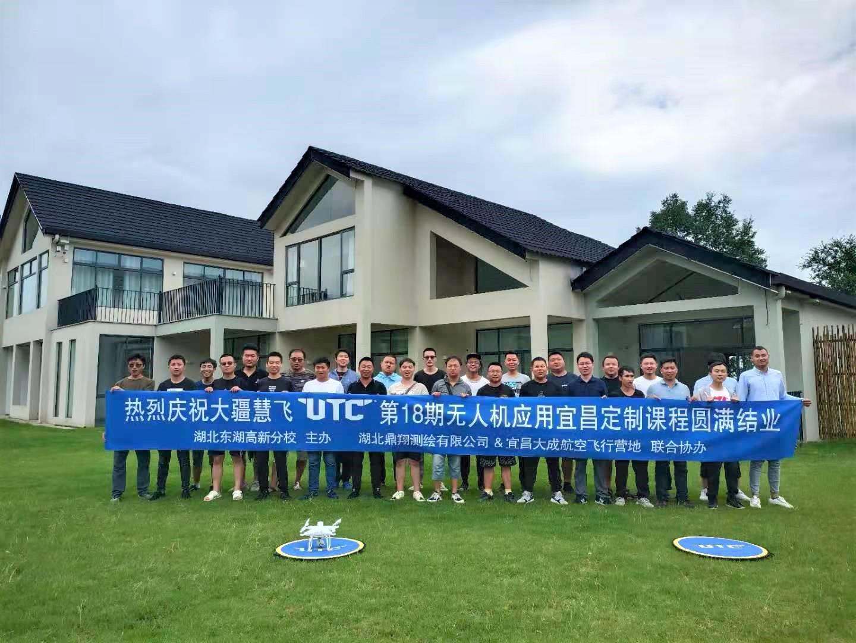 慧飞UTC第十八期无人机应用宜昌定制课程圆满结业!