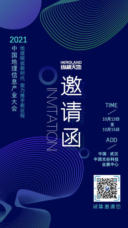 """武汉纵横天地邀请你参加2021地信大会:数""""治""""未来,""""城""""邀共谈!"""